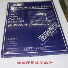 厂家直销  品质保证 量大从优 供应印章 印章材料 透明胶片