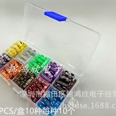 100只 中號汽車插片保險絲盒裝2A3A5A7.5A10A15A20A25A30A35A40A