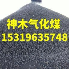 榆林煤神木环保煤低硫低灰低位发热量6500高产气