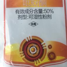 效杀虫剂防治厂家直批 好击50%吡蚜酮杀虫剂水稻稻飞虱.蚜虫等高