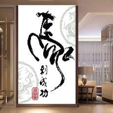 印花十字绣马到成功新款客厅大幅书房书法字画系列竖版玄关系列