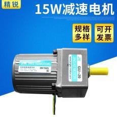 15w微型調速電機 減單相異步速馬達電動機 直流減速電機