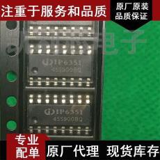 方案IC芯片 三档可调 原装现货 USB N9手持小风扇 英集芯  IP6351