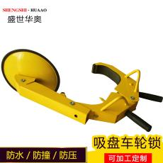 吸盤車輪鎖 可定制交通設施 加厚吸盤車輪鎖汽車輪胎鎖防盜車鎖