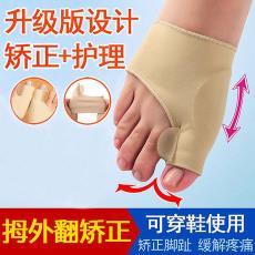 【2只装+可穿鞋】硅胶拇外翻矫正器脚趾重叠分趾器大脚骨矫正带