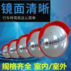 交通道路廣角鏡防偷圓鏡轉彎車庫凸透鏡死角拐角凹凸鏡防盜馬路路
