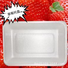 2013泡沫托盘一次性水果白色泡沫托盘/草莓托盘/防震包装质量保证