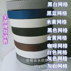 包邊條3D網格包邊帶滌綸絲4.2CM寬席夢思包邊床墊包邊帶織帶批發