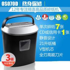 威林碎纸机OS070D 段状高保密切纸机 小型办公家用静音颗粒粉碎