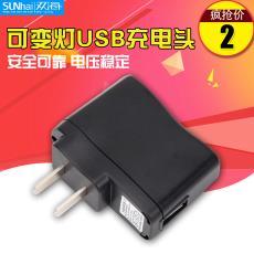 【批发】高品质中易USB充电头适配器USB充电器带指示灯带IC保护