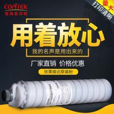 7001黑白復印機粉盒廠家直銷9001激光復印機墨粉碳粉 理光6002
