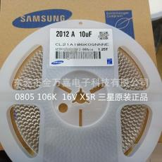 10UF 106K 50V X5R 10% 2012 陶瓷电容器 三星 0805 贴片电容