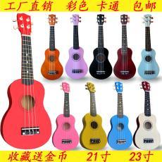 廠家ukulele尤克里里小吉他烏克麗麗21寸四弦琴樂器彩色小吉他
