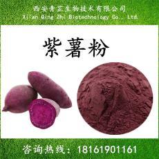 紫薯提取物 紫薯花青素 量大从优 紫薯粉 紫薯浓缩粉 紫薯速溶粉