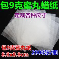 包9克中草藥丸子蜜丸蠟紙包裝藥丸用紙 藥丸包裝紙 蠟光紙蠟丸紙