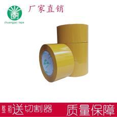 廠家直銷米黃色膠帶透明膠帶廠封箱膠帶6CM寬膠帶批發高粘封箱帶