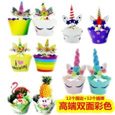 雙面蛋糕圍邊插牌套裝獨角獸彩虹糖果色派對紙杯蛋糕圍邊插旗裝飾