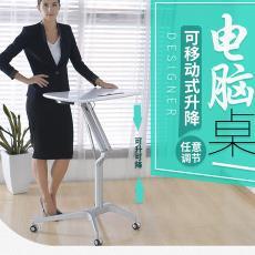 站立式筆記本電腦桌移動式升降辦公桌工作臺演講臺桌子