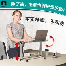 可升降的折叠铝合金笔记本支架 新款OMAX站立办公笔记本电脑桌