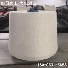 現貨出售純滌紗仿大化32支紗線 織布合股包上色 滌綸紗線32支