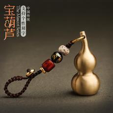 純銅葫蘆汽車鑰匙扣黃銅鑰匙掛件金屬掛飾車用飾品男士小禮品定制
