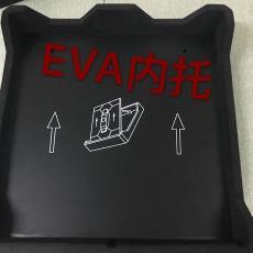 EVA泡棉內托 創新旺供應EPE內托  泡棉內托