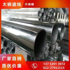 不锈钢管  304   316  310S    不锈钢无缝管  现货 厂家 直销