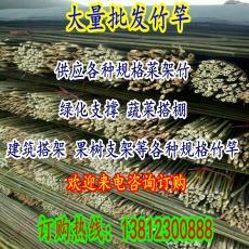 架條 優質菜架竹