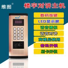 维图楼宇对讲主机非可视门铃单元门禁主机刷ID卡楼宇对讲电话