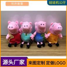 卡通小豬毛絨公仔小豬豬掛件毛絨玩具 8寸20cm八寸抓機娃娃