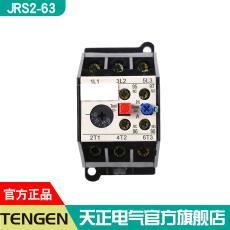 插入式热保护器 天正电气热过载继电器JRS2-63A