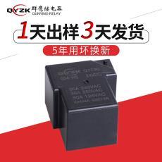 厂家直销T90大功率继电器30a 4脚常开大功率继电器 24v小型继电器