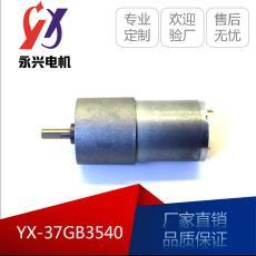 YX-37GB3540微型直流減速電機廠家 智能鎖電子器械 齒輪減速電機
