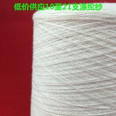 廉價仿大化漂白16支,16S純滌綸紗線吊牌線捆扎裝訂繩線生產廠家