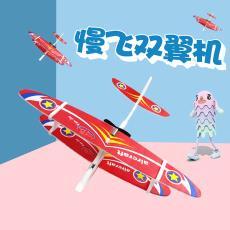 地攤爆款玩具電動泡沫飛機手拋充電慢飛雙翼航模耐摔板滑翔機模型