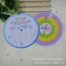 医用促销礼品 生产双层/多层转盘 健康BMI转盘 塑料PP/PVC转盘