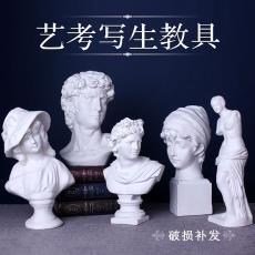 大卫石膏像摆件人物头像素描教具雕塑摆件模型写生美术石膏像静物