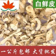 農副產品初加工 供應 各種規格 白鮮皮白蘚皮白癬皮