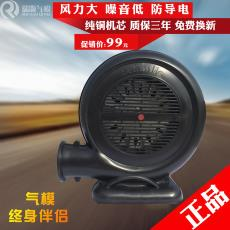 充氣氣模專用 氣模充氣泵 250w 拱門專用風機 550w離心鼓風機