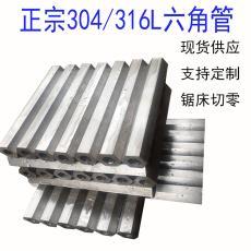 316l不銹鋼管304不銹鋼六角管空心六角鋼管外六角內圓鋼管無縫管