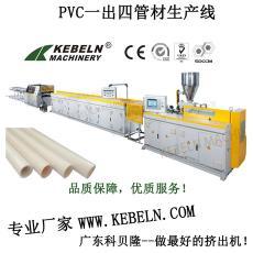 PVC一出四PVC管材生產線/橡塑加工設備/塑料管材生產線/押出機
