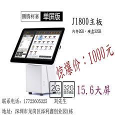 15.6寸收銀機一體機餐飲奶茶店觸摸屏點餐收款機系統快餐點菜機