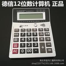 辦公用品 德信計算器8003 太陽能大計算器 多功能財務辦公計算機