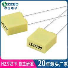 P5 ZZEC中正CL23X超小型盒式金属化聚脂薄膜电容器154J/63V/100V