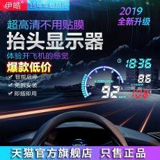 汽車載通用HUD抬頭顯示器多功能OBD數字高清車速度懸浮投影抬頭儀