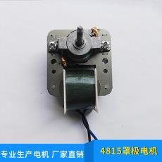 4815罩極電機 家用風扇電機 小型風扇電 供應  罩極風扇電機