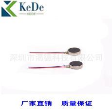 廠家直銷1027扁平振動馬達美容儀手機平板按摩儀微型直流震動器