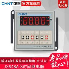 8脚AC220V通电延时数显循环控制器 正泰时间继电器JSS48A