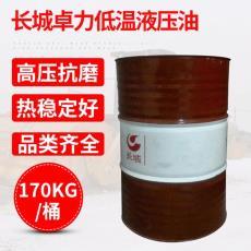 工业润滑油 长期供应 低温液压油68低温液压油 长城卓力L-HV32