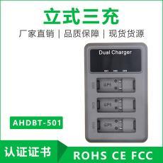 5充电器 AHDBT-501充电器  厂家批发 跨境专供 gopro 立式三充